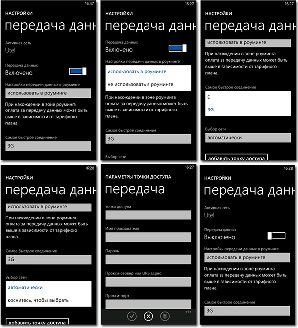 Настройка интернета windows phone